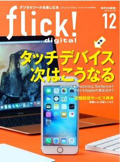 flick_cover.jpg